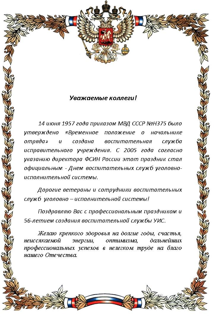 Поздравления к праздника день уис
