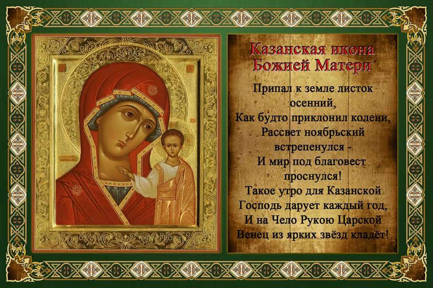 В исправительной колонии № 2 УФСИН Чувашии провели мероприятие в честь предстоящего праздника иконы Казанской Божьей Матери